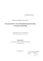 ВТО как институт регулирования международных торговых отношений  ВТО как институт регулирования международных торговых отношений тема автореферата по экономике скачайте бесплатно автореферат
