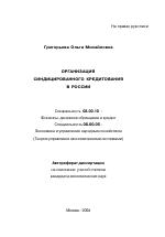 Организация синдицированного кредитования в России тема научной  Организация синдицированного кредитования в России тема автореферата по экономике скачайте бесплатно автореферат диссертации в