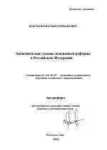 Экономические основы пенсионной реформы в Российской Федерации  Экономические основы пенсионной реформы в Российской Федерации тема автореферата по экономике скачайте бесплатно автореферат