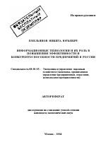 Информационные технологии и их роль в повышении эффективности и  Информационные технологии и их роль в повышении эффективности и конкурентоспособности предприятий в России тема автореферата
