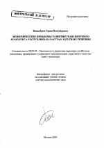 Экономические проблемы развития транспортного комплекса Республики  Экономические проблемы развития транспортного комплекса Республики Казахстан и пути их решения тема автореферата по экономике