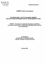Оптимизация структуры инвестиций в высокотехнологичный сектор  Оптимизация структуры инвестиций в высокотехнологичный сектор экономики России тема автореферата по экономике скачайте бесплатно