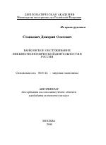 Банковское обслуживание внешнеэкономической деятельности в России  Банковское обслуживание внешнеэкономической деятельности в России тема автореферата по экономике скачайте бесплатно автореферат диссертации