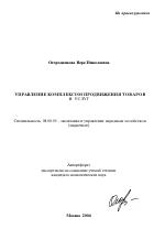 Управление комплексом продвижения товаров и услуг тема научной  Управление комплексом продвижения товаров и услуг тема автореферата по экономике скачайте бесплатно автореферат диссертации