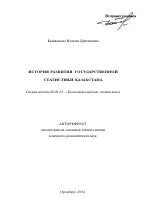 История развития государственной статистики Казахстана тема  История развития государственной статистики Казахстана тема автореферата по экономике скачайте бесплатно автореферат диссертации в