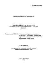 Управление ассортиментом автореферат диссертации 1214