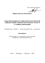 Трансформация российской бухгалтерской финансовой отчётности в  Трансформация российской бухгалтерской финансовой отчётности в формат МСФО в условиях инфляции тема автореферата