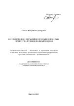 Государственное управление промышленностью структурно  Государственное управление промышленностью структурно функциональный подход тема автореферата по экономике скачайте бесплатно