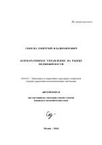 Корпоративное управление на рынке недвижимости тема научной  Корпоративное управление на рынке недвижимости тема автореферата по экономике скачайте бесплатно автореферат диссертации в