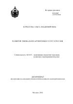 Развитие рынка консалтинговых услуг в России тема научной работы  Развитие рынка консалтинговых услуг в России тема автореферата по экономике скачайте бесплатно автореферат диссертации