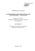 Мотивационное управление персоналом промышленных организаций  Мотивационное управление персоналом промышленных организаций тема автореферата по экономике скачайте бесплатно автореферат диссертации в