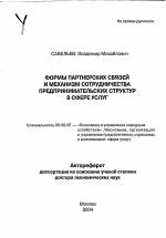 Формы партнерских связей и механизм сотрудничества  Формы партнерских связей и механизм сотрудничества предпринимательских структур в сфере услуг тема автореферата по экономике