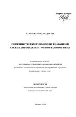 Совершенствование управления таможенной службы Азербайджана с  Совершенствование управления таможенной службы Азербайджана с учетом факторов риска тема автореферата по экономике скачайте