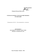 Учетная политика организации диссертации 3568