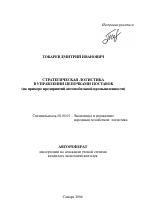 Стратегическая логистика в управлении цепочками поставок тема  Стратегическая логистика в управлении цепочками поставок тема автореферата по экономике скачайте бесплатно автореферат диссертации