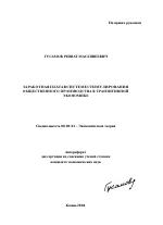 Заработная плата в системе стимулирования общественного  Заработная плата в системе стимулирования общественного производства в транзитивной экономике тема автореферата по экономике