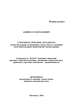 Совершенствование механизма амортизации основных средств в  Совершенствование механизма амортизации основных средств в условиях формирования рыночной экономики тема автореферата по экономике