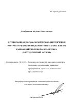 Организационно экономическое обеспечение реструктуризации  Организационно экономическое обеспечение реструктуризации предприятий регионального рыбохозяйственного комплекса тема автореферата