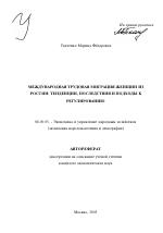 Международная трудовая миграция женщин из России тенденции  Международная трудовая миграция женщин из России тенденции последствия и подходы к регулированию тема