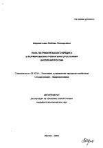 Роль потребительского кредита в формировании уровня благосостояния  Роль потребительского кредита в формировании уровня благосостояния населения России тема автореферата по экономике скачайте