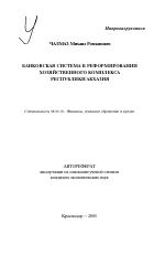 Банковская система в реформировании хозяйственного комплекса  Банковская система в реформировании хозяйственного комплекса Республики Абхазия тема автореферата по экономике скачайте бесплатно