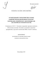 Организационно экономические основы развития региональной  Организационно экономические основы развития региональной инфраструктуры материально технического обеспечения АПК тема автореферата по