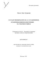 Государственный контроль за соглашениями ограничивающими  Государственный контроль за соглашениями ограничивающими конкуренцию на товарных рынках тема автореферата по экономике