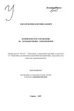 Антикризисное управление на промышленных предприятиях тема  Антикризисное управление на промышленных предприятиях тема автореферата по экономике скачайте бесплатно автореферат диссертации в