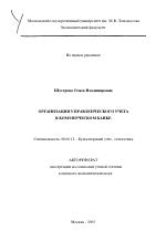 Организация управленческого учета в коммерческом банке тема  Организация управленческого учета в коммерческом банке тема автореферата по экономике скачайте бесплатно автореферат диссертации