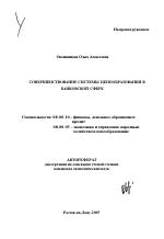Совершенствование системы ценообразования в банковской сфере  Совершенствование системы ценообразования в банковской сфере тема автореферата по экономике скачайте бесплатно автореферат диссертации