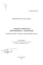 Механизм банковского инвестиционного кредитования тема научной  Механизм банковского инвестиционного кредитования тема автореферата по экономике скачайте бесплатно автореферат диссертации в экономической