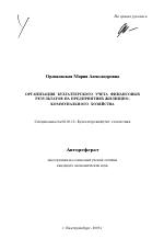 Организация бухгалтерского учета финансовых результатов на  Организация бухгалтерского учета финансовых результатов на предприятиях жилищно коммунального хозяйства тема автореферата по экономике