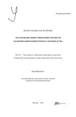 Обоснование инвестиционных проектов модернизации конвертерного  Обоснование инвестиционных проектов модернизации конвертерного производства тема автореферата по экономике скачайте бесплатно автореферат диссертации