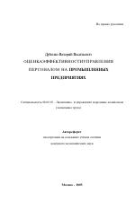 Диссертации по управлению персоналом темы 9161