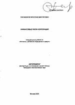 Финансовые риски корпораций тема научной работы скачать  Финансовые риски корпораций тема автореферата по экономике скачайте бесплатно автореферат диссертации в экономической библиотеке