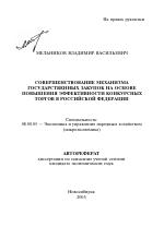Совершенствование механизма государственных закупок на основе  Совершенствование механизма государственных закупок на основе повышения эффективности конкурсных торгов в Российской Федерации тема автореферата