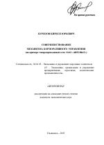 Совершенствование механизма корпоративного управления тема  Совершенствование механизма корпоративного управления тема автореферата по экономике скачайте бесплатно автореферат диссертации в экономической