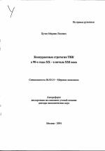 Конкурентные стратегии ТНК в е годы xx в начале xxi века  Конкурентные стратегии ТНК в 90 е годы xx в начале xxi века тема