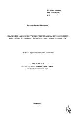 Анализ финансовой отчетности организаций в условиях реформирования  Анализ финансовой отчетности организаций в условиях реформирования российского бухгалтерского учета тема автореферата по экономике