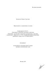 Франчайзинг в современных условиях тема научной работы скачать  Франчайзинг в современных условиях тема автореферата по экономике скачайте бесплатно автореферат диссертации в экономической