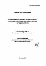 Совершенствование финансового планирования на промышленных  Совершенствование финансового планирования на промышленных предприятиях тема автореферата по экономике скачайте бесплатно автореферат диссертации