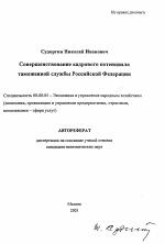 Совершенствование кадрового потенциала таможенной службы  Совершенствование кадрового потенциала таможенной службы Российской Федерации тема автореферата по экономике скачайте бесплатно автореферат