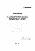 Место процедуры наблюдения в эффективном использовании института  Место процедуры наблюдения в эффективном использовании института несостоятельности банкротства для восстановления платежеспособности предприятия