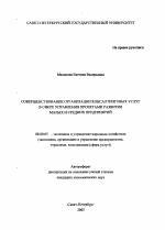 Совершенствование организации консалтинговых услуг в сфере  Совершенствование организации консалтинговых услуг в сфере управления проектами развития малых и средних предприятий тема автореферата