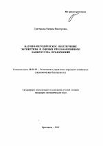 Научно методическое обеспечение экспертизы и оценки  Научно методическое обеспечение экспертизы и оценки преднамеренного банкротства предприятий тема автореферата по экономике