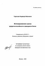 Интегрированная оценка кредитоспособности заемщиков банка тема  Интегрированная оценка кредитоспособности заемщиков банка тема автореферата по экономике скачайте бесплатно автореферат диссертации в