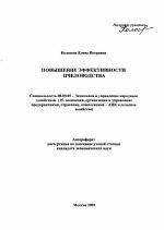 Повышение эффективности пчеловодства тема научной работы  Повышение эффективности пчеловодства тема автореферата по экономике скачайте бесплатно автореферат диссертации в экономической библиотеке
