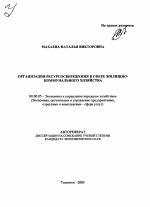 Организация ресурсосбережения в сфере жилищно коммунального  Организация ресурсосбережения в сфере жилищно коммунального хозяйства тема автореферата по экономике скачайте бесплатно