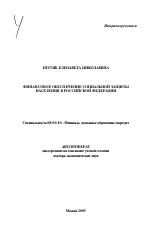 Финансовое обеспечение социальной защиты населения в Российской  Финансовое обеспечение социальной защиты населения в Российской Федерации тема автореферата по экономике скачайте бесплатно