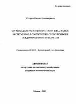 Организация бухгалтерского учета финансовых инструментов в  Организация бухгалтерского учета финансовых инструментов в соответствии с российскими и международными стандартами тема автореферата по